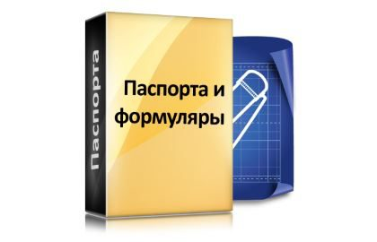 Паспортизация оборудования, зданий, сооружений и трубопроводов